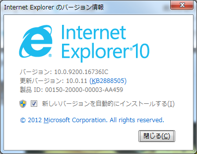 IE10にアップデート