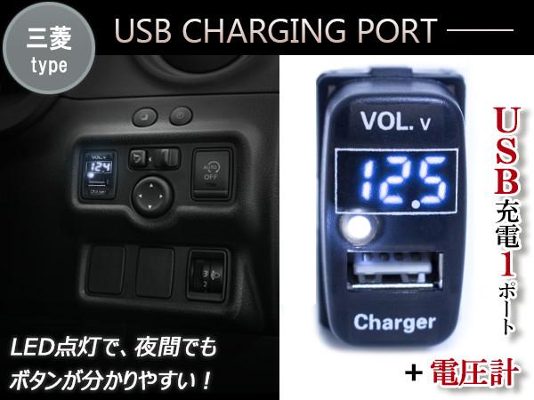 電圧計 デジタル 表示 USB充電ポート付 USBスイッチ