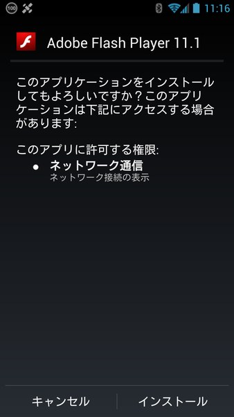 Android4.1以降のFlash