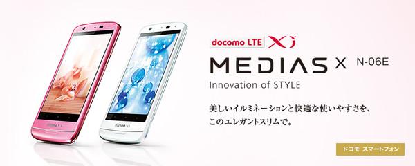 NECカシオ 最終スマートフォン MEDIAS X N-06E