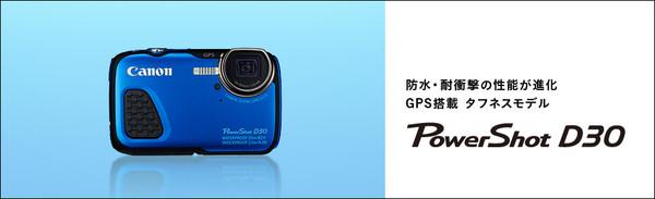 PowerShot D30 インプレ