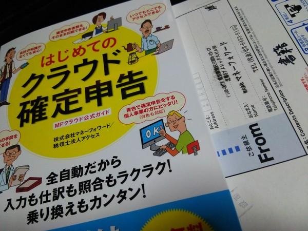 「はじめてのクラウド確定申告」プレゼントキャンペーン!