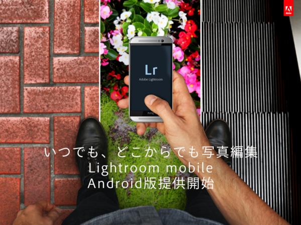 Androidフォン向けLightroom mobile 提供開始