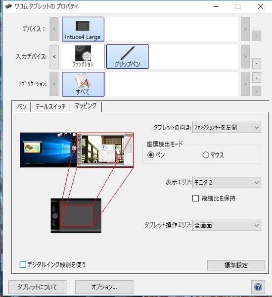 windows10でCameraRawのスライダをintuosで動かすとひっかかる