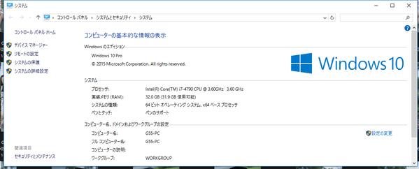 memory 32GBは良いね W3U1600HQ-8G