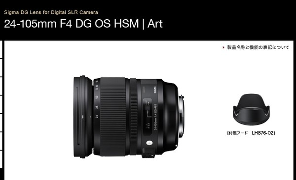 24-105mm F4 DG OS HSM