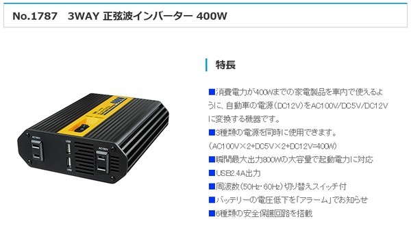 3WAY 正弦波インバーター 400W