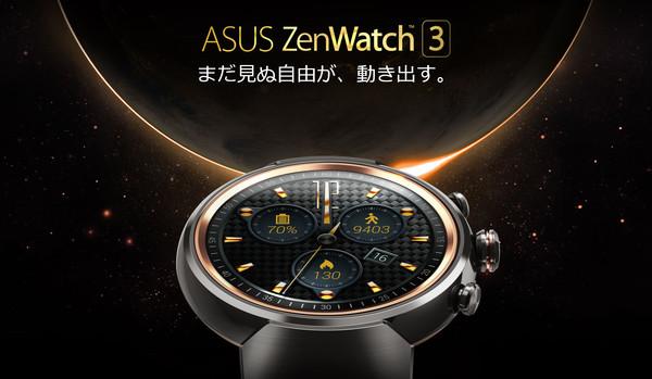 ASUS Zenwatch3