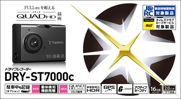 DRY-ST7000c|ドライブレコーダー|Yupiteru(ユピテル)