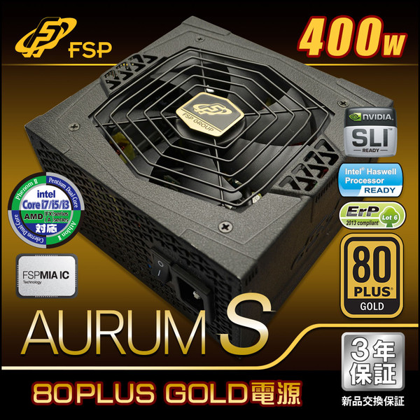 FSP 80PLUS GOLD取得ATX電源AURUM Sシリーズ12cmFAN搭載 AS-400/AS-500/AS-600/AS-700