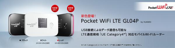 Pocket WiFi LTE(GL04P)